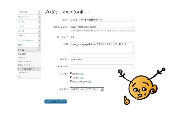 super-homepage-customize12.jpg